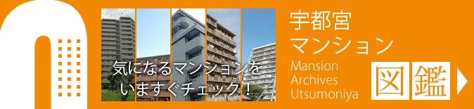 宇都宮マンション図鑑