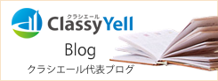 クラシエールのブログ