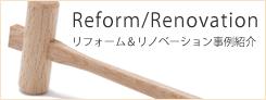 リフォーム&リノベーション事例紹介